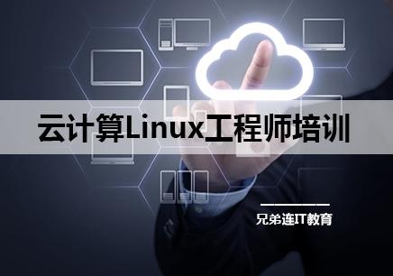 深圳云计算Linux工程师学习班