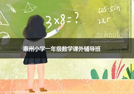 惠州小学一年级数学课外补习班