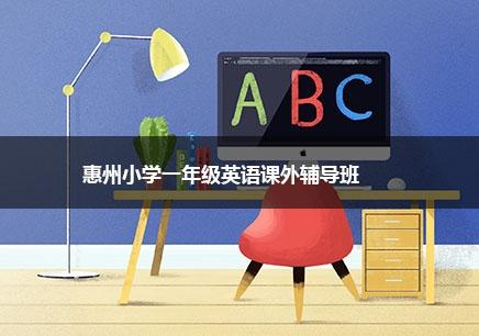 惠州小学一年级英语课外补习班