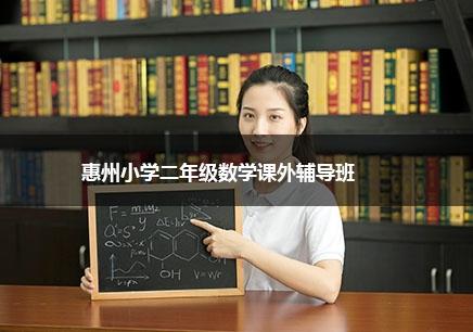 惠州小学二年级数学课外补习班