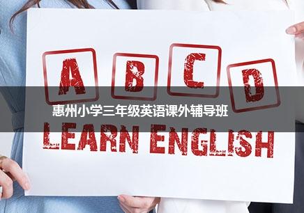 北京小学三年级英语课外补习班