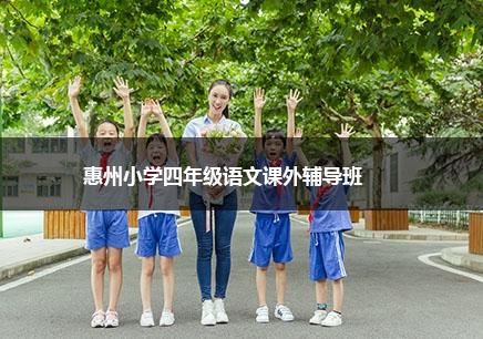 惠州小学四年级语文一对一辅导班