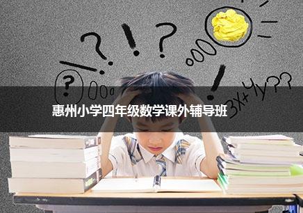 惠州小学四年级数学一对一补习班