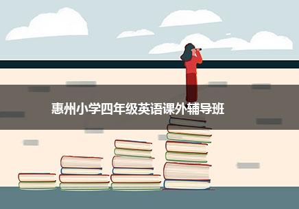惠州小学四年级英语一对一补习班