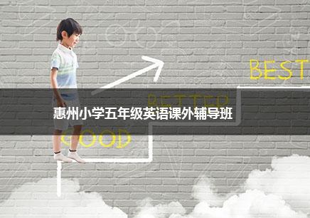 惠州小学五年级英语一对一补习班