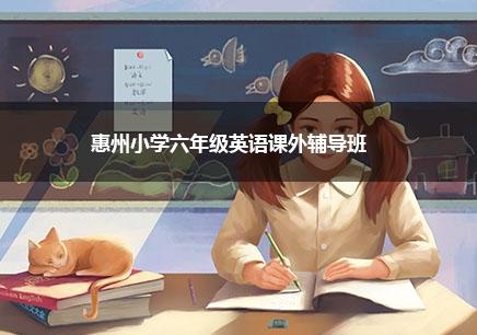惠州小学六年级英语一对一补习班
