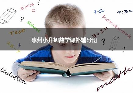 惠州小升初数学一对一补习班
