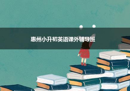 惠州小升初英语一对一辅导
