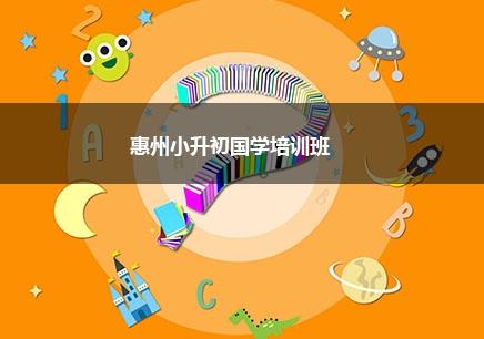 惠州小升初语文国学一对一辅导