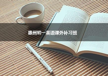 惠州初一英语一对一辅导课程