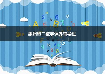 惠州初二数学一对一辅导课程