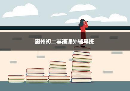 惠州初二英语一对一辅导课程