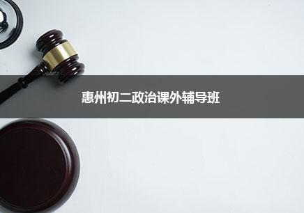 惠州初二政治一对一辅导班