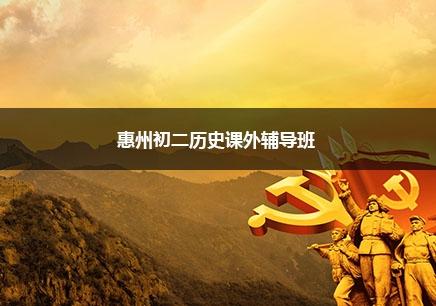 惠州初二历史一对一辅导课程