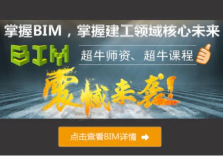 福州BIM学习课程