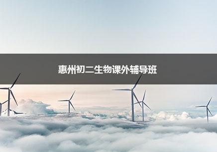 惠州初二生物一对一辅导