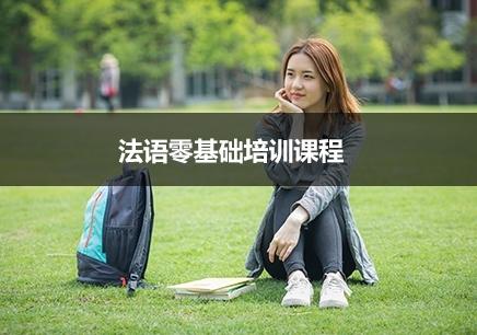 武汉法语零基础学习课程