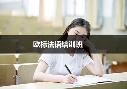 武汉欧标法语学习课程