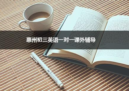 惠州初三英语一对一辅导班