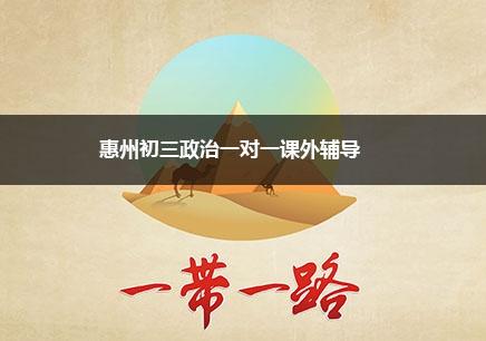 惠州初三政治一对一辅导班