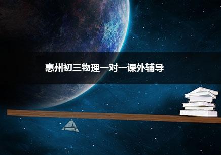 惠州初三物理一对一辅导课程