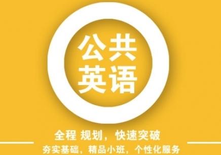 宁波公共英语考级培训班