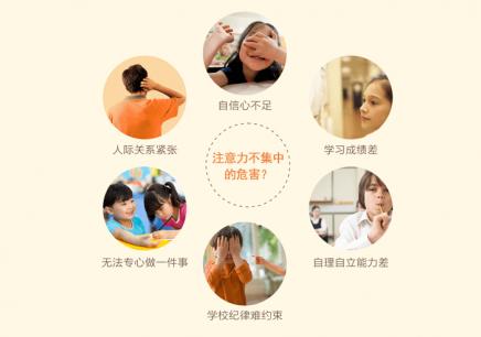 南京儿童注意力学习班