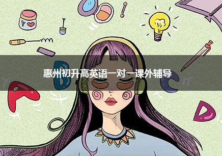 惠州初升高英语一对一辅导课程
