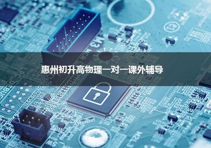 惠州初升高物理一对一辅导课程
