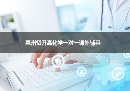 惠州初升高化学一对一辅导课程