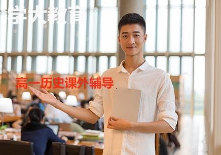 惠州高一历史课外辅导课程