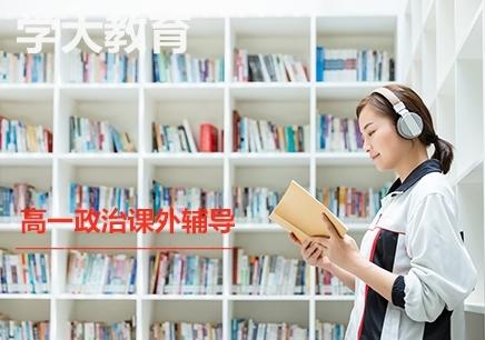 惠州高一政治课外辅导课程
