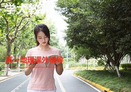 惠州高一地理课外辅导课程