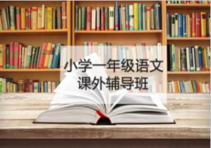 福州小学一年级语文课外辅导班