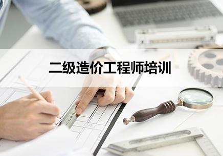 南宁二级造价工程师培训机构