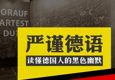 南京欧风德语培训课程