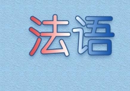 南京法语出国学习课程