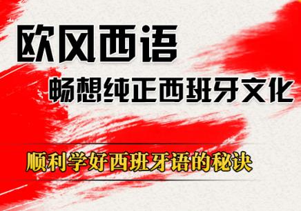 南京零基础西班牙语培训学校