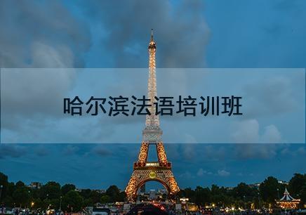 哈尔滨法语培训哪家好