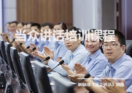 广州当众讲话进修