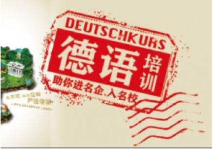 福州的德语培训机构