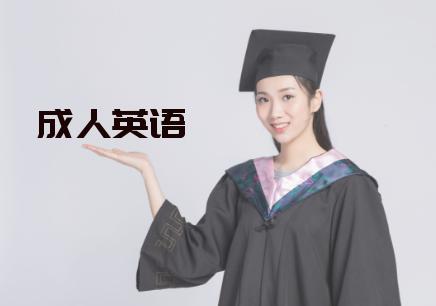 上海成人英语高级培训