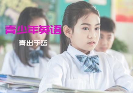 上海青少年英语培训学校