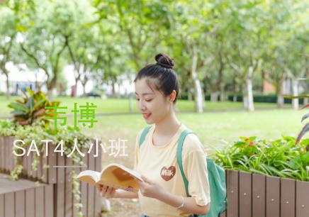 上海sat入门学习班