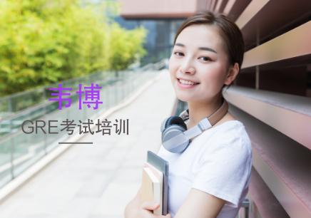上海GRE备考学习