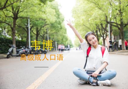 上海成人英语高级班