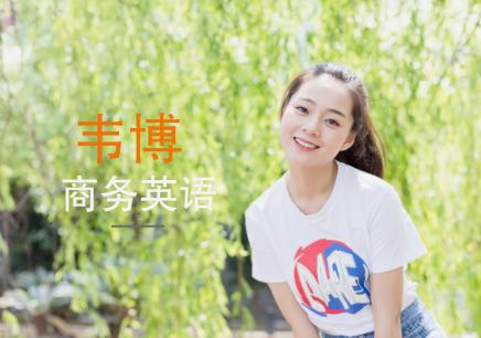 上海商务英语外教全日制班