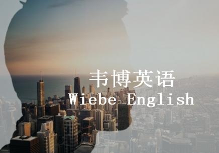 苏州商务英语外教速成班