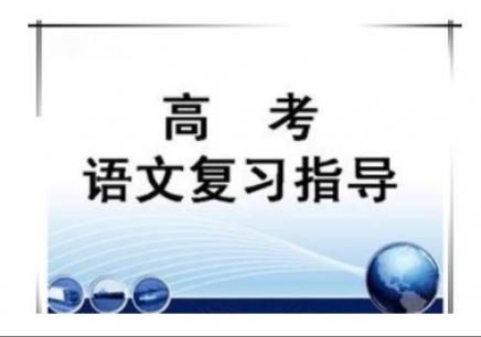 福州2019高考语文重点难点突破班