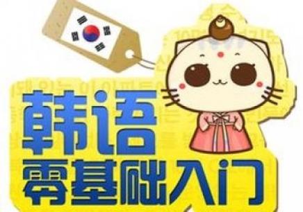 福州韩语培训寒假班